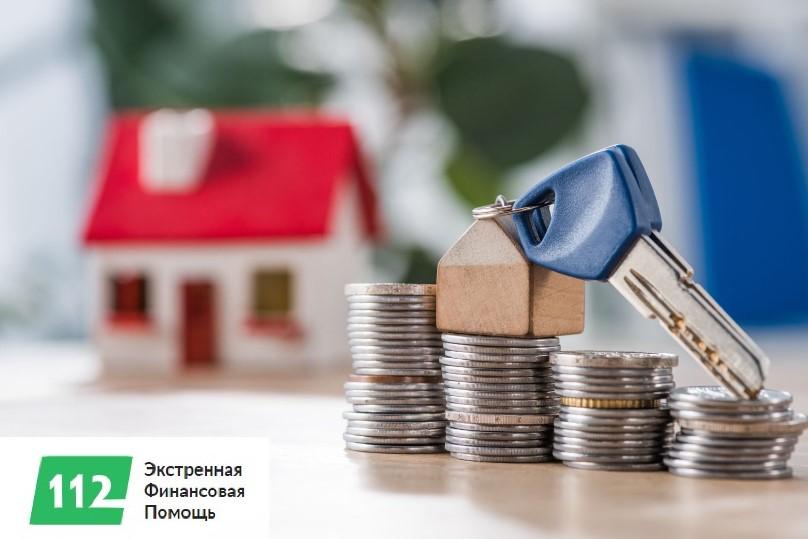 Выгодный займ под залог недвижимости