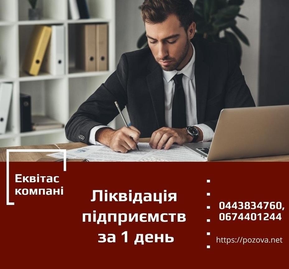 Экспресс-ликвидация предприятий в Киеве.