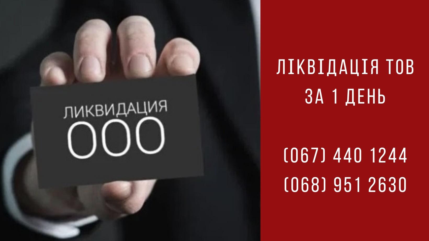 Експрес-ліквідація ТОВ у Києві
