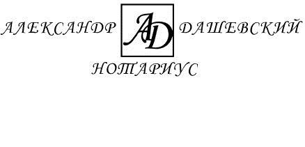 Нотариальные услуги в Луганске
