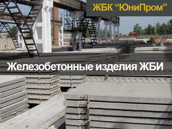 Купить ЖБИ изделия в Харькове