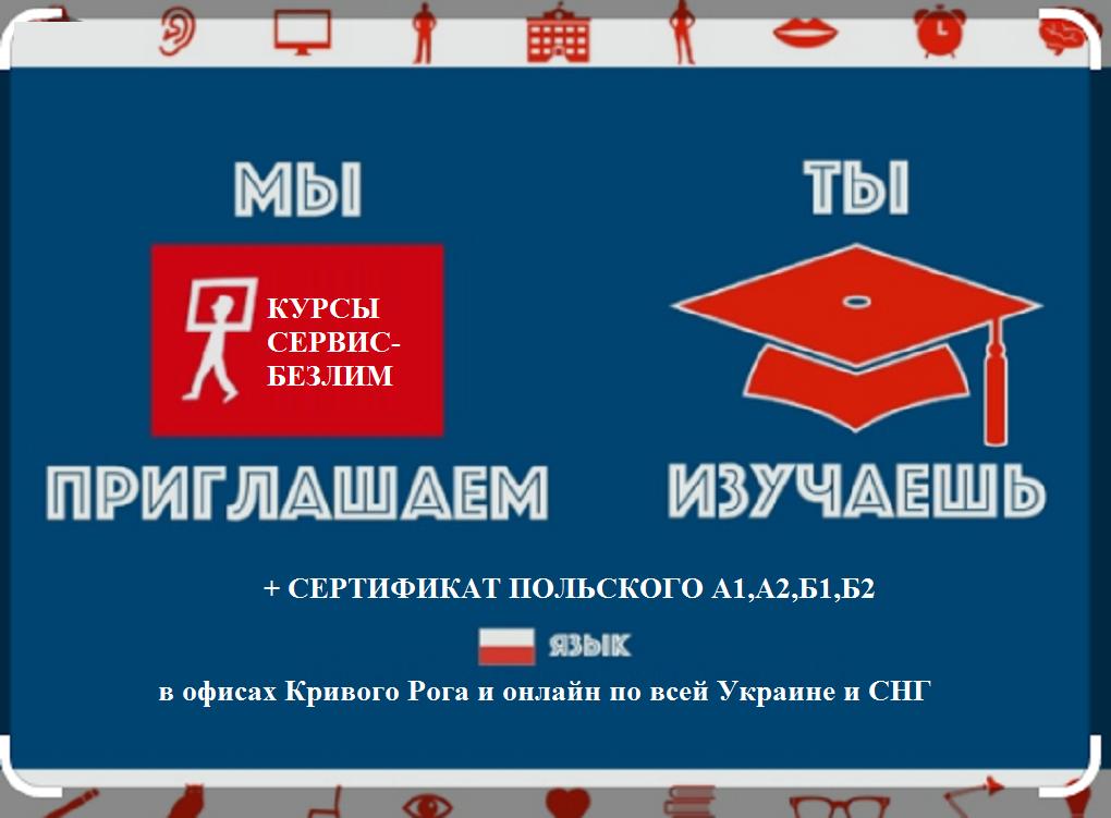 Набор на курсы польского языка в октябре