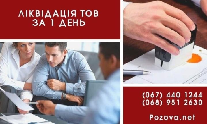 Быстрая ликвидация предприятия в Киеве за 1 день.