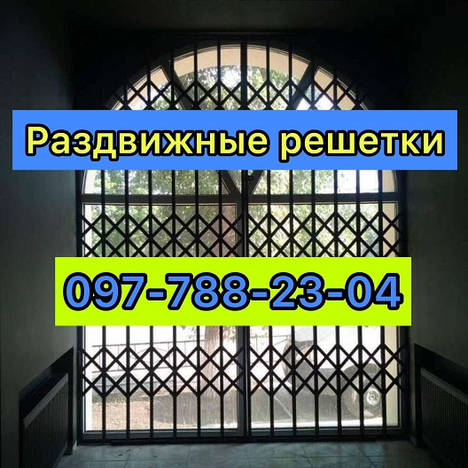 Раздвижные решетки на окна, двери, витрины. Одесса